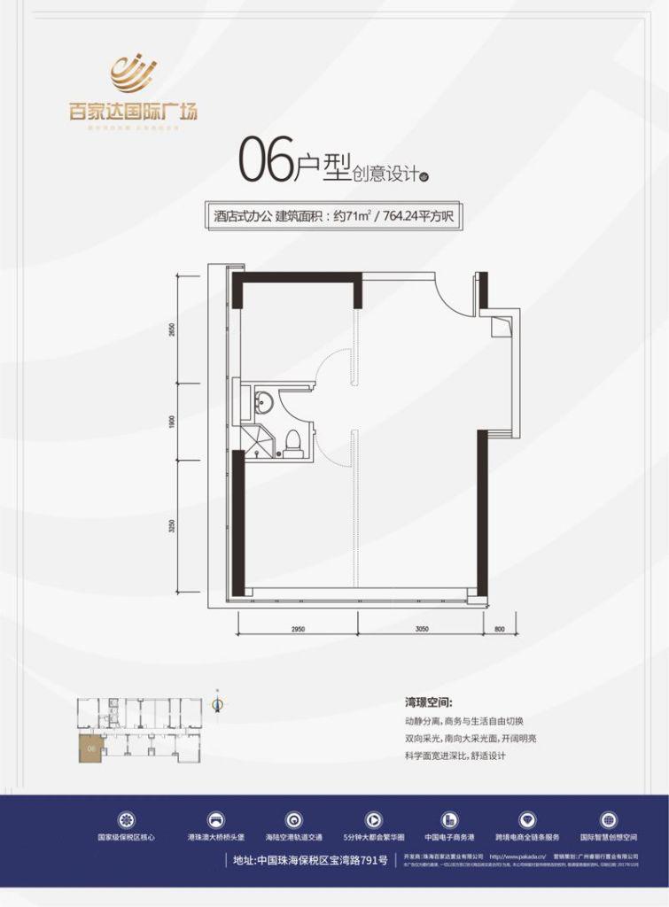 酒店式办公06户型-约71㎡(建筑面积)