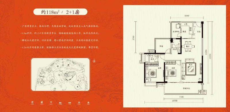 建筑面积约118㎡ 2+1房