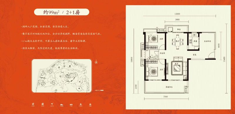 建筑面积约99㎡ 2+1房