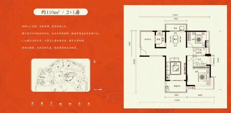 建筑面积约110㎡ 2+1房